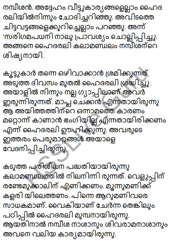 Padathinte Pathathil Summary 4