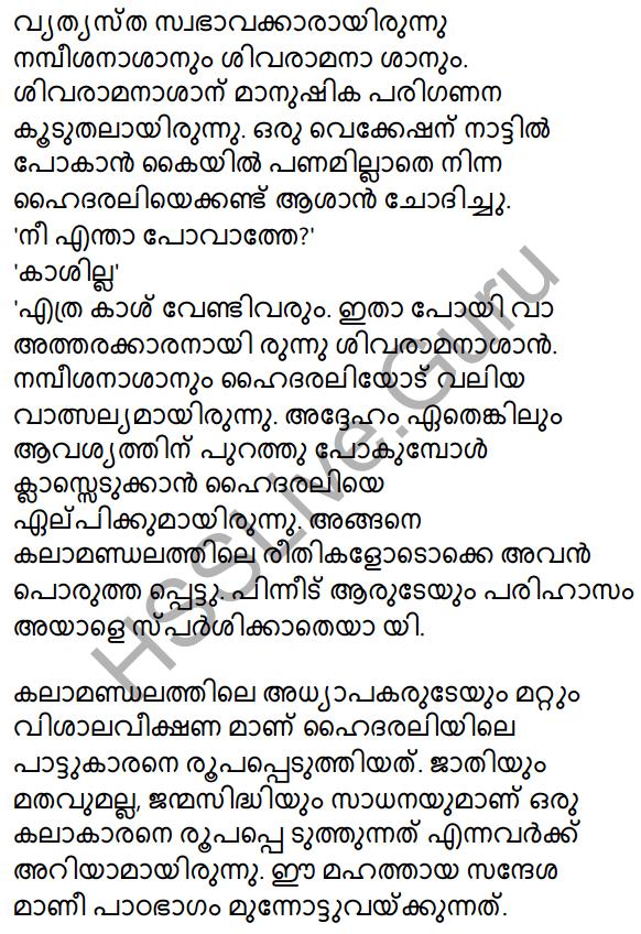 Padathinte Pathathil Summary 5