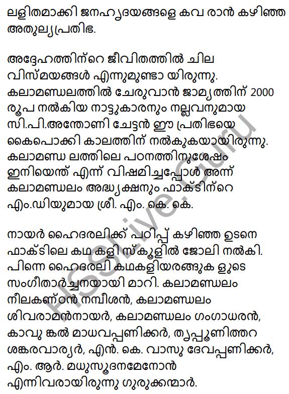 Padathinte Pathathil Summary 7