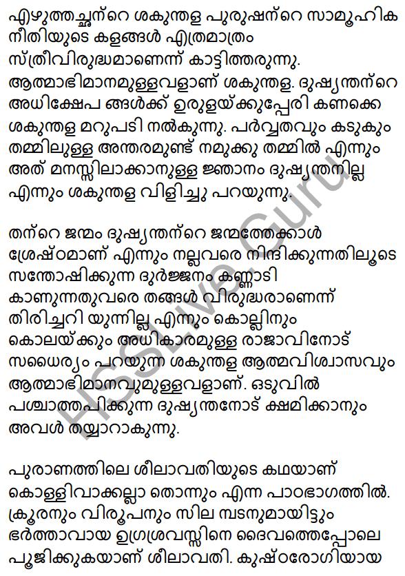Plus Two Malayalam Textbook Answers Unit 1 Chapter 1 Kannadi Kanmolavum 17