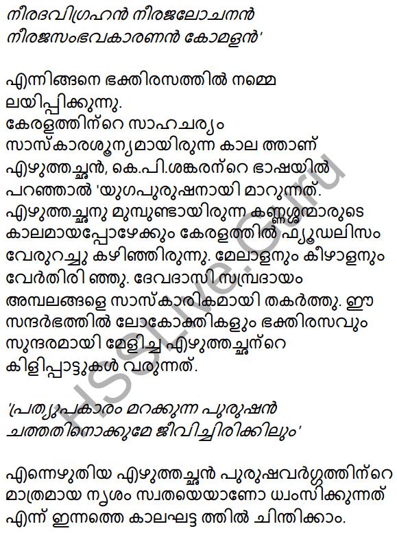 Plus Two Malayalam Textbook Answers Unit 1 Chapter 1 Kannadi Kanmolavum 22