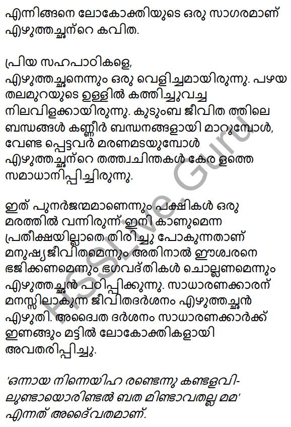 Plus Two Malayalam Textbook Answers Unit 1 Chapter 1 Kannadi Kanmolavum 24