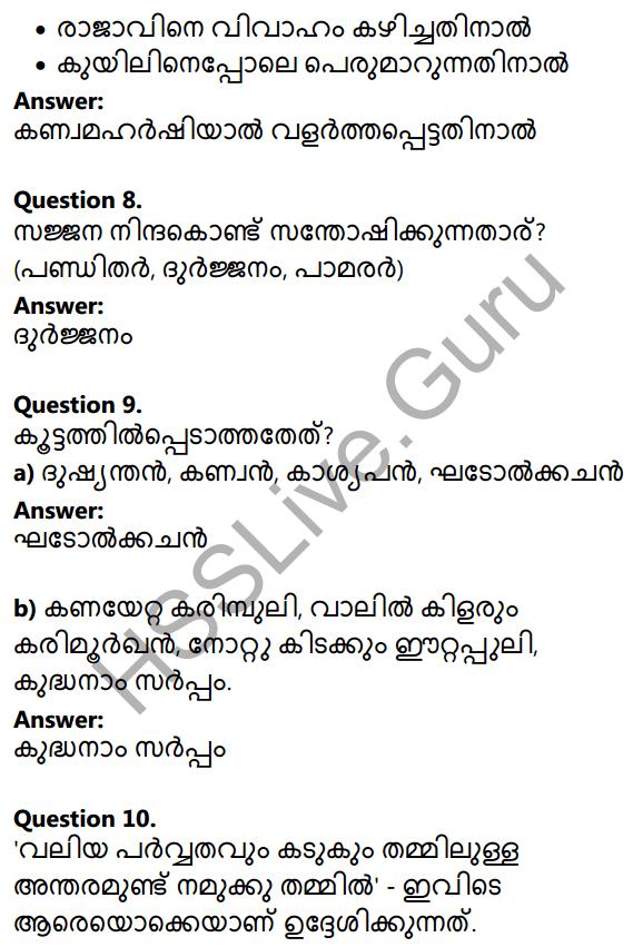 Plus Two Malayalam Textbook Answers Unit 1 Chapter 1 Kannadi Kanmolavum 3