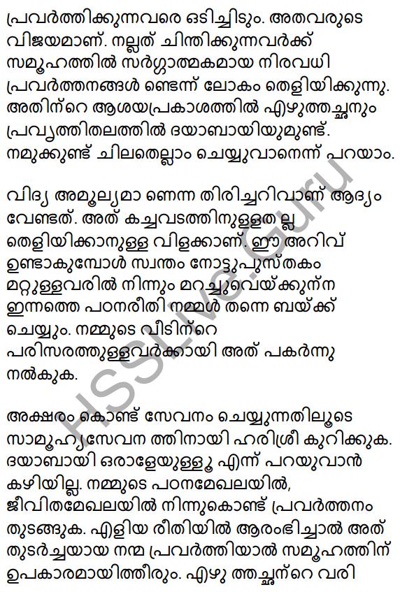 Plus Two Malayalam Textbook Answers Unit 1 Chapter 1 Kannadi Kanmolavum 33