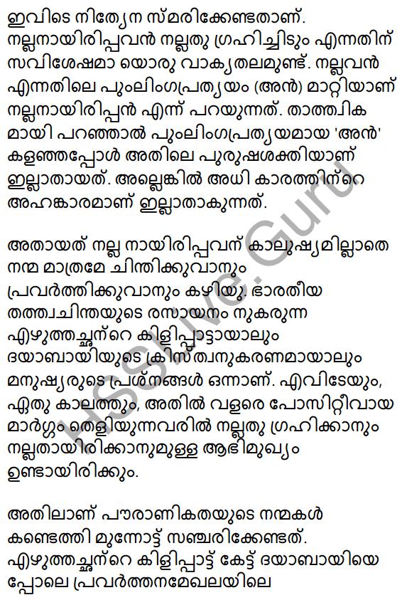 Plus Two Malayalam Textbook Answers Unit 1 Chapter 1 Kannadi Kanmolavum 34