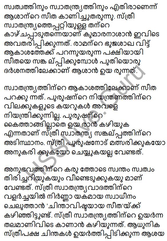 Plus Two Malayalam Textbook Answers Unit 1 Chapter 1 Kannadi Kanmolavum 36