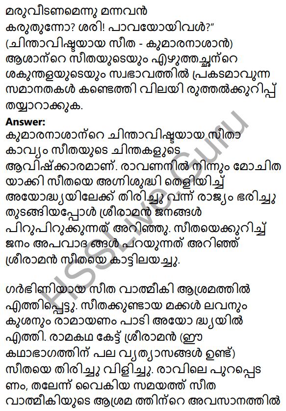Plus Two Malayalam Textbook Answers Unit 1 Chapter 1 Kannadi Kanmolavum 38
