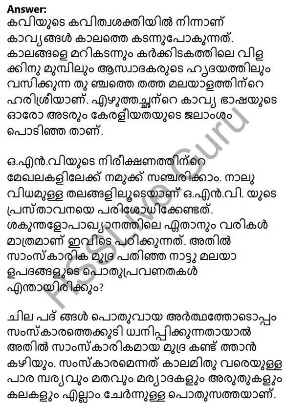 Plus Two Malayalam Textbook Answers Unit 1 Chapter 1 Kannadi Kanmolavum 45