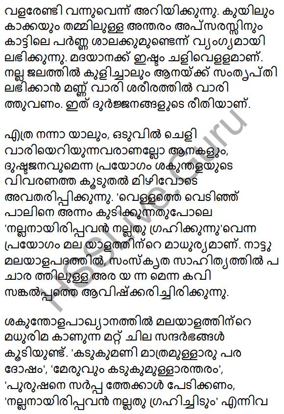Plus Two Malayalam Textbook Answers Unit 1 Chapter 1 Kannadi Kanmolavum 48