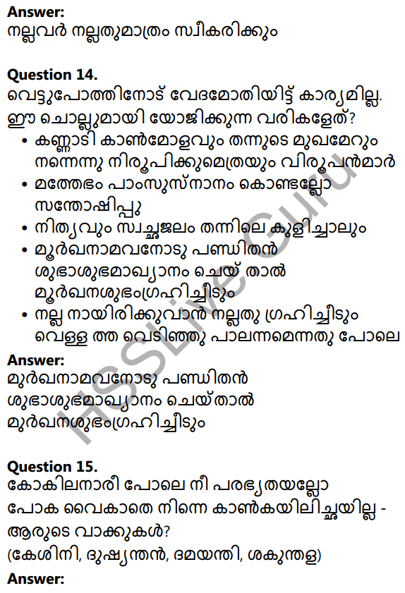Plus Two Malayalam Textbook Answers Unit 1 Chapter 1 Kannadi Kanmolavum 5