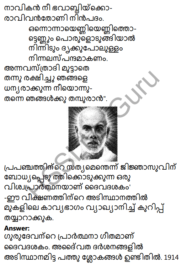 Plus Two Malayalam Textbook Answers Unit 1 Chapter 1 Kannadi Kanmolavum 50