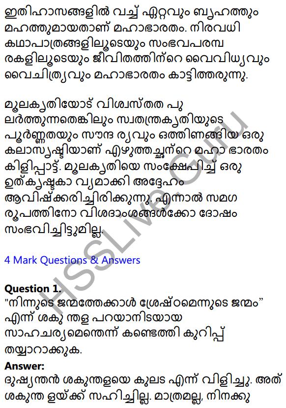 Plus Two Malayalam Textbook Answers Unit 1 Chapter 1 Kannadi Kanmolavum 9