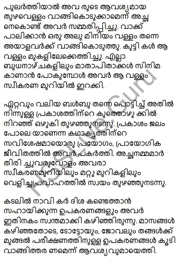 Plus Two Malayalam Textbook Answers Unit 1 Chapter 2 Prakasam Jalam Pole Anu 12