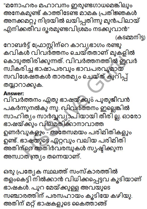 Plus Two Malayalam Textbook Answers Unit 1 Chapter 2 Prakasam Jalam Pole Anu 51