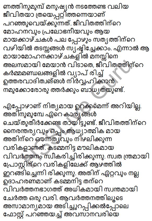 Plus Two Malayalam Textbook Answers Unit 1 Chapter 2 Prakasam Jalam Pole Anu 54