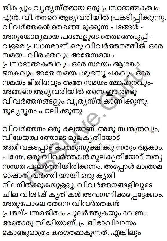 Plus Two Malayalam Textbook Answers Unit 1 Chapter 2 Prakasam Jalam Pole Anu 56