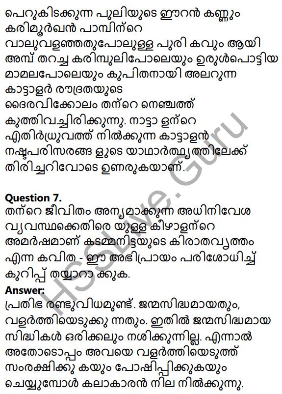 Plus Two Malayalam Textbook Answers Unit 1 Chapter 3 Kirathavritham 12