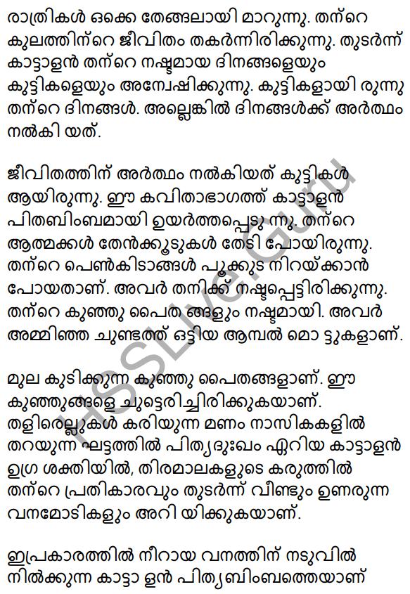 Plus Two Malayalam Textbook Answers Unit 1 Chapter 3 Kirathavritham 15