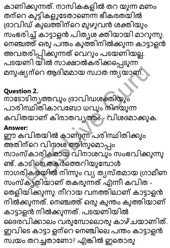 Plus Two Malayalam Textbook Answers Unit 1 Chapter 3 Kirathavritham 16