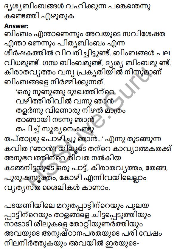Plus Two Malayalam Textbook Answers Unit 1 Chapter 3 Kirathavritham 20