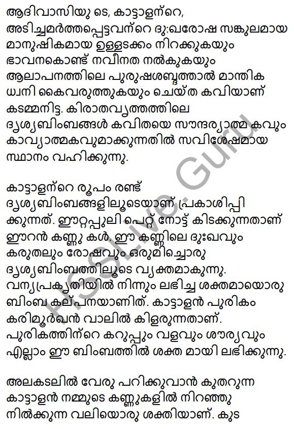 Plus Two Malayalam Textbook Answers Unit 1 Chapter 3 Kirathavritham 21
