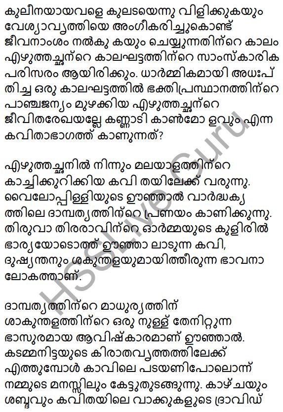 Plus Two Malayalam Textbook Answers Unit 1 Chapter 3 Kirathavritham 25