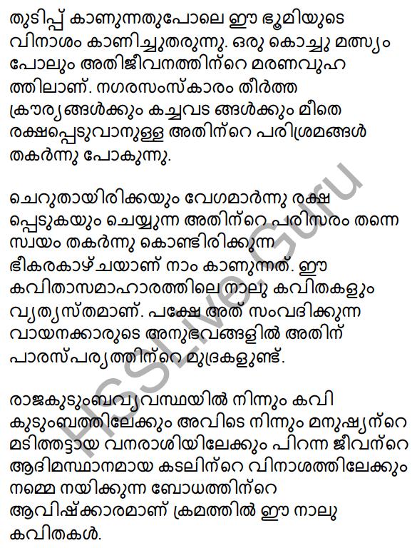 Plus Two Malayalam Textbook Answers Unit 1 Chapter 3 Kirathavritham 27