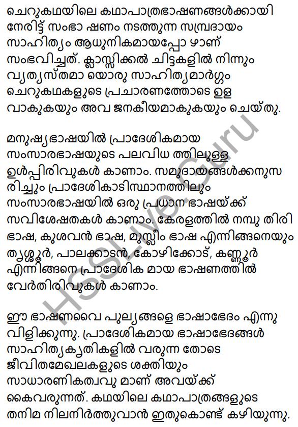 Plus Two Malayalam Textbook Answers Unit 1 Chapter 3 Kirathavritham 29