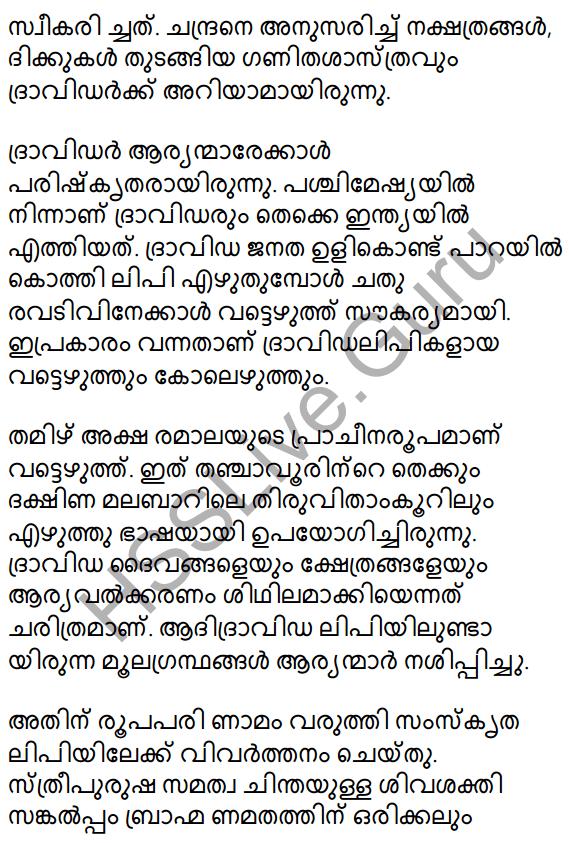 Plus Two Malayalam Textbook Answers Unit 1 Chapter 3 Kirathavritham 34