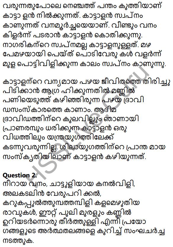 Plus Two Malayalam Textbook Answers Unit 1 Chapter 3 Kirathavritham 36