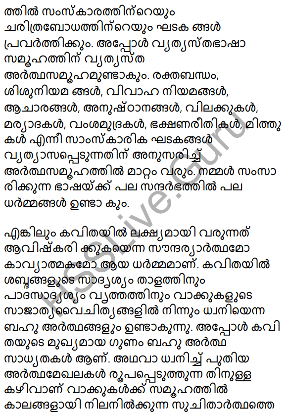 Plus Two Malayalam Textbook Answers Unit 1 Chapter 3 Kirathavritham 38