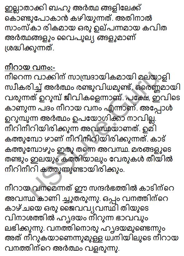 Plus Two Malayalam Textbook Answers Unit 1 Chapter 3 Kirathavritham 39