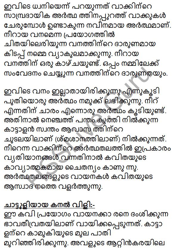 Plus Two Malayalam Textbook Answers Unit 1 Chapter 3 Kirathavritham 40