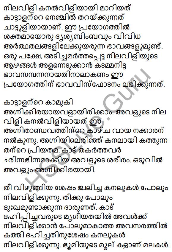 Plus Two Malayalam Textbook Answers Unit 1 Chapter 3 Kirathavritham 41
