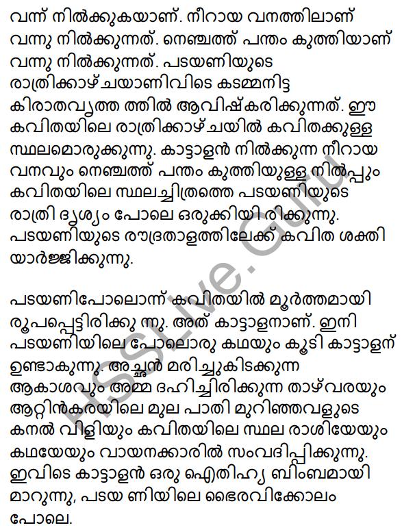 Plus Two Malayalam Textbook Answers Unit 1 Chapter 3 Kirathavritham 49