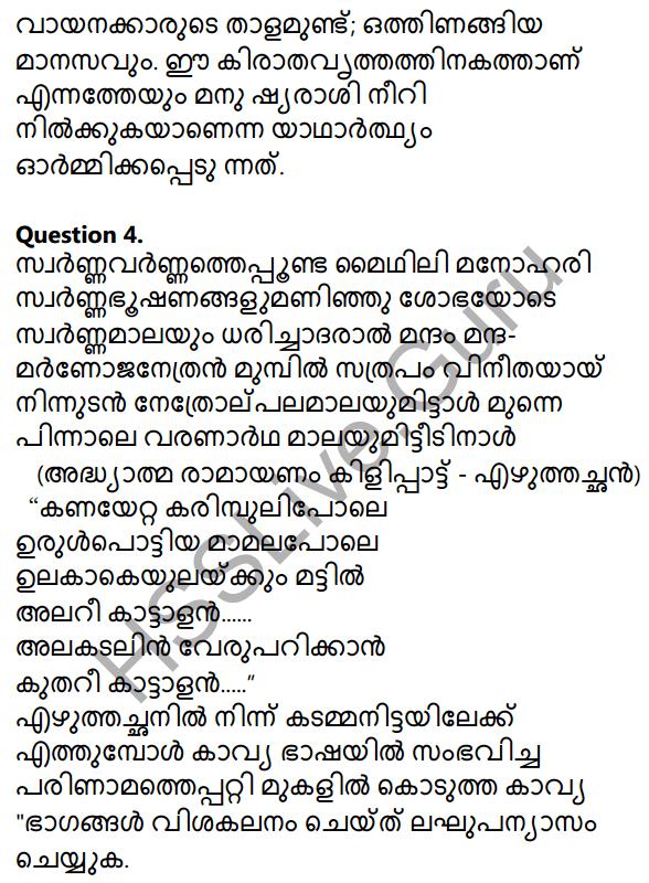 Plus Two Malayalam Textbook Answers Unit 1 Chapter 3 Kirathavritham 54