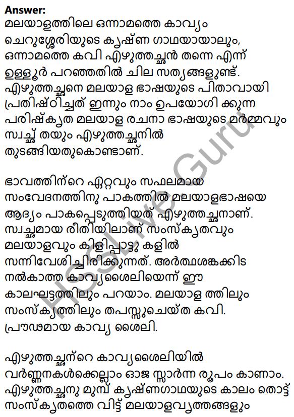 Plus Two Malayalam Textbook Answers Unit 1 Chapter 3 Kirathavritham 55