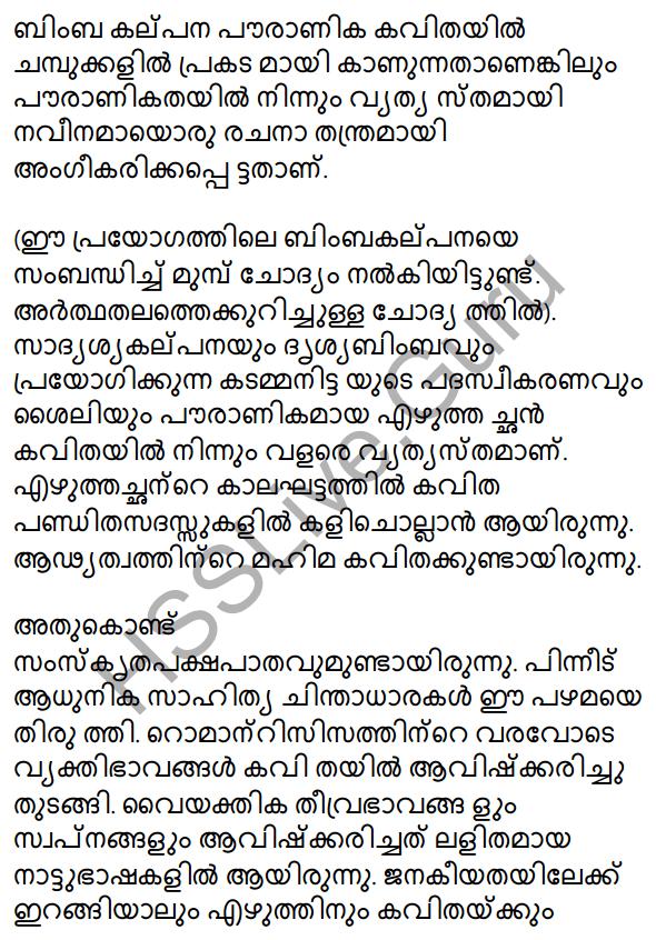 Plus Two Malayalam Textbook Answers Unit 1 Chapter 3 Kirathavritham 59