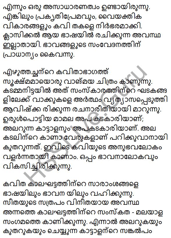 Plus Two Malayalam Textbook Answers Unit 1 Chapter 3 Kirathavritham 60