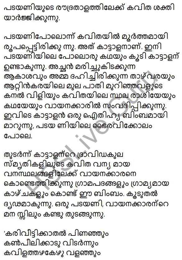 Plus Two Malayalam Textbook Answers Unit 1 Chapter 3 Kirathavritham 75
