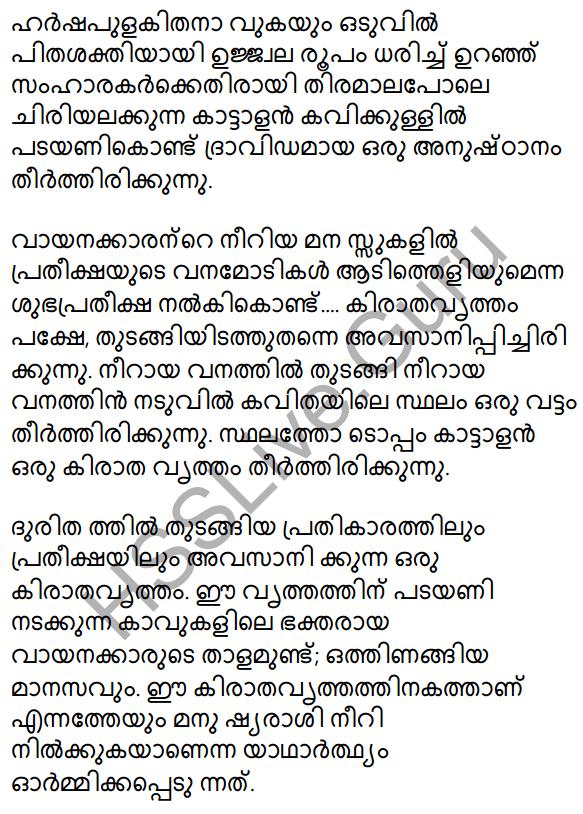 Plus Two Malayalam Textbook Answers Unit 1 Chapter 3 Kirathavritham 79