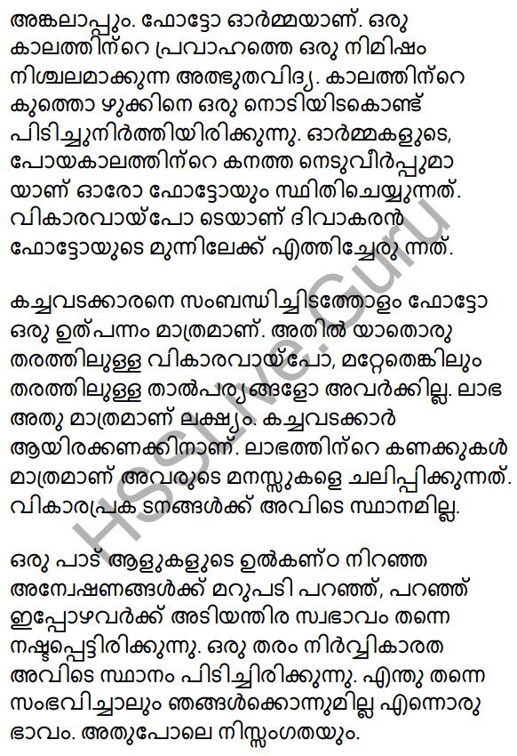 Plus Two Malayalam Textbook Answers Unit 1 Chapter 4 Avakasangalude Prasnam 11