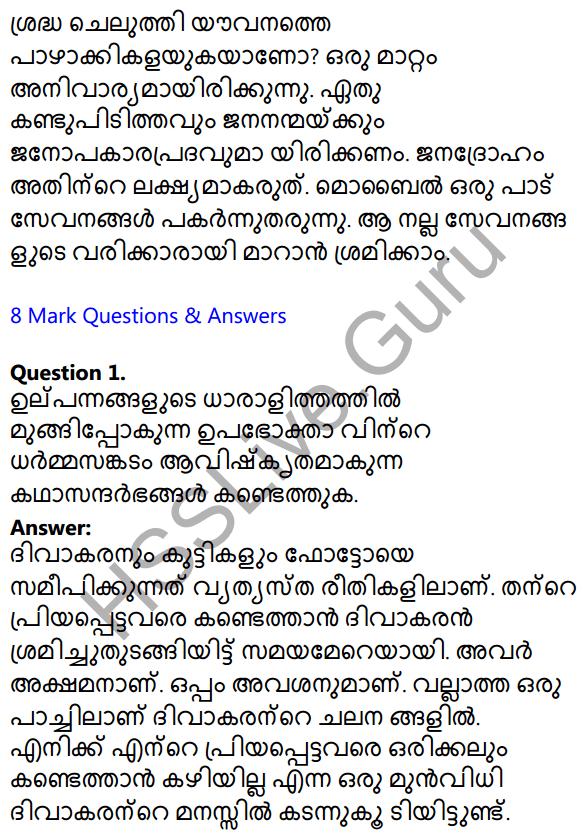 Plus Two Malayalam Textbook Answers Unit 1 Chapter 4 Avakasangalude Prasnam 26
