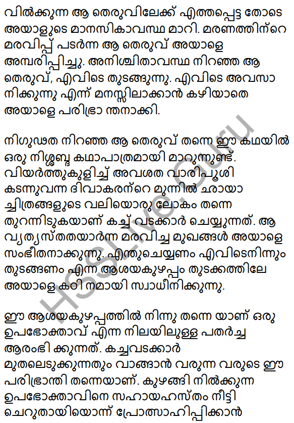 Plus Two Malayalam Textbook Answers Unit 1 Chapter 4 Avakasangalude Prasnam 30