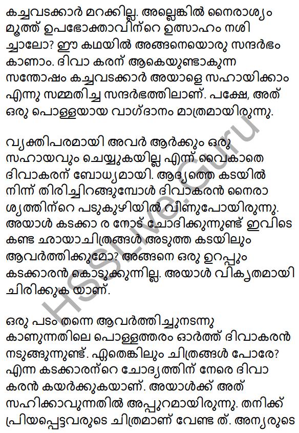 Plus Two Malayalam Textbook Answers Unit 1 Chapter 4 Avakasangalude Prasnam 31