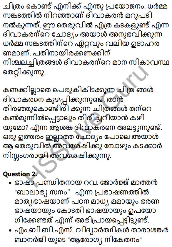 Plus Two Malayalam Textbook Answers Unit 1 Chapter 4 Avakasangalude Prasnam 32