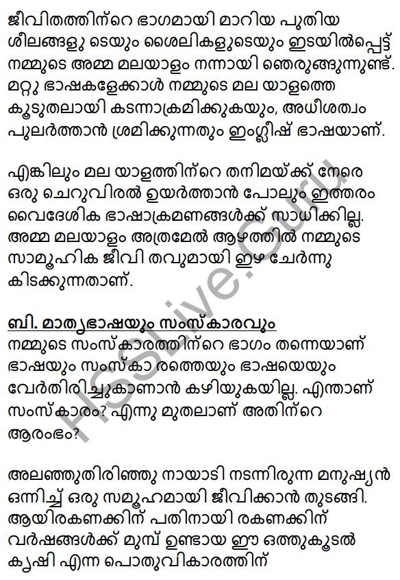 Plus Two Malayalam Textbook Answers Unit 1 Chapter 4 Avakasangalude Prasnam 35