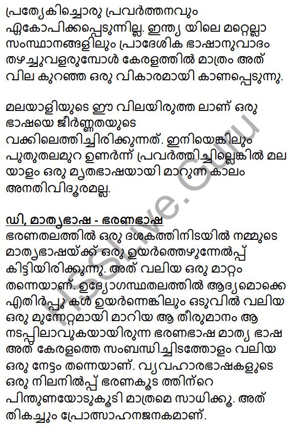 Plus Two Malayalam Textbook Answers Unit 1 Chapter 4 Avakasangalude Prasnam 38