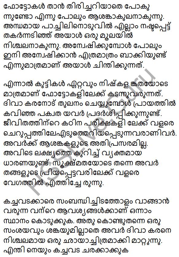 Plus Two Malayalam Textbook Answers Unit 1 Chapter 4 Avakasangalude Prasnam 42