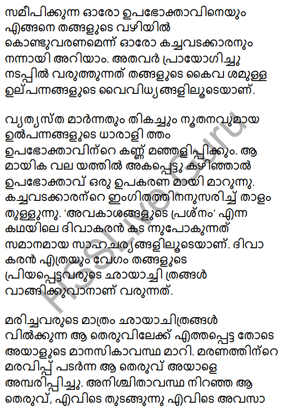 Plus Two Malayalam Textbook Answers Unit 1 Chapter 4 Avakasangalude Prasnam 44